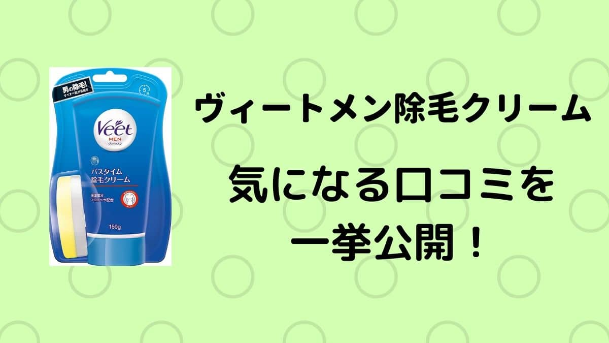 【実際に購入】ヴィートメン除毛クリームの微妙な口コミと良い口コミを確認!