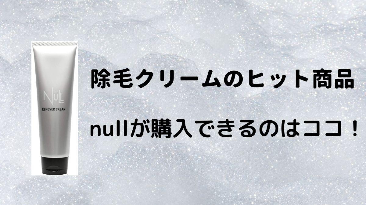 【薬局で買える?】null除毛クリームを購入できるのはココ!