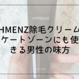 【レビュー記事】HMENZ除毛クリームの使い方から口コミまで徹底解説