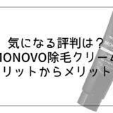 【MONOVO除毛クリームの評判】デメリット|メリットを解説!