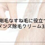 【部位別】すね毛に使えるメンズ除毛クリーム3選【厳選】