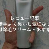 【商品レビュー】null除毛クリームの使い方から体験記事まで