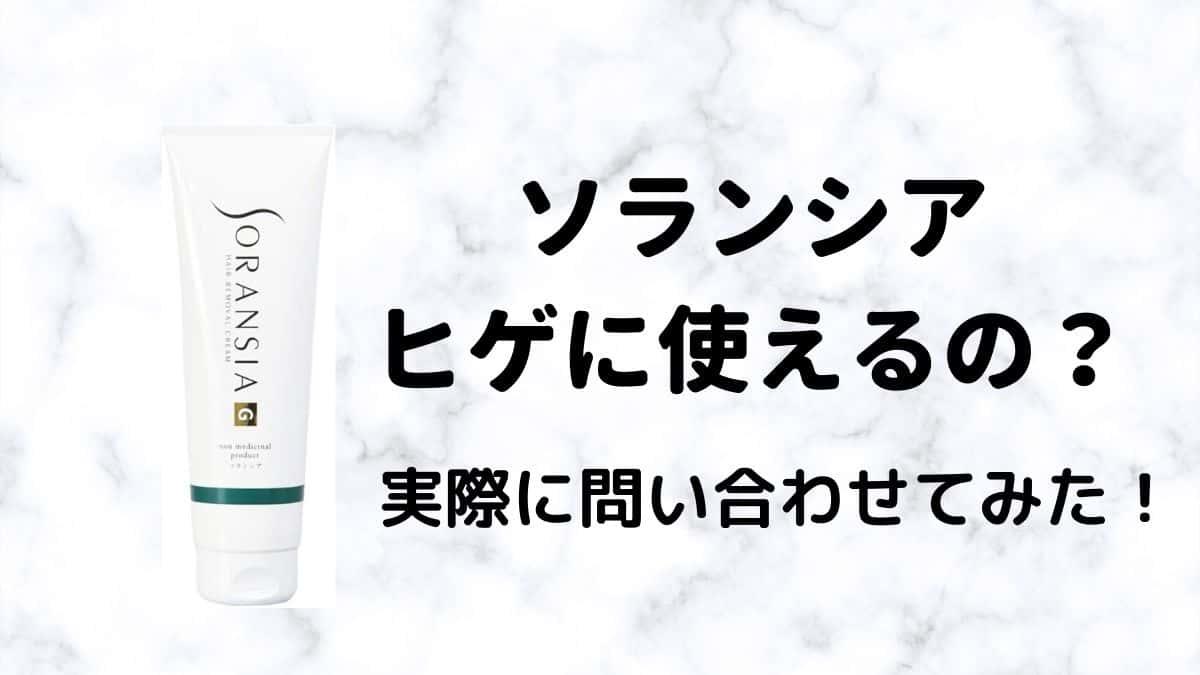 【注意】ソランシアリムーバークリームを髭に使用できるの?