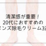 20代は清潔感?おすすめメンズ除毛クリーム3選を厳選!