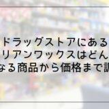 ブラジリアンワックスはドラッグストアやドンキに売ってる?具体的な商品を解説!