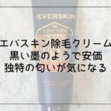 【Amazonで人気?】EVERSKIN除毛クリームの口コミを徹底調査!