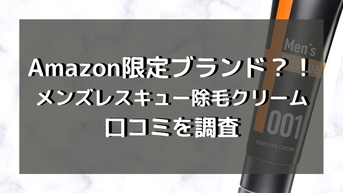 【Amazon限定ブランド】メンズレスキュー除毛クリームの口コミを徹底調査!